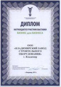 ВЗСтО - участник выставки