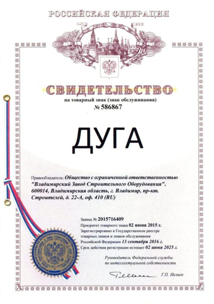 ДУГА - зарегистрированный товарный знак