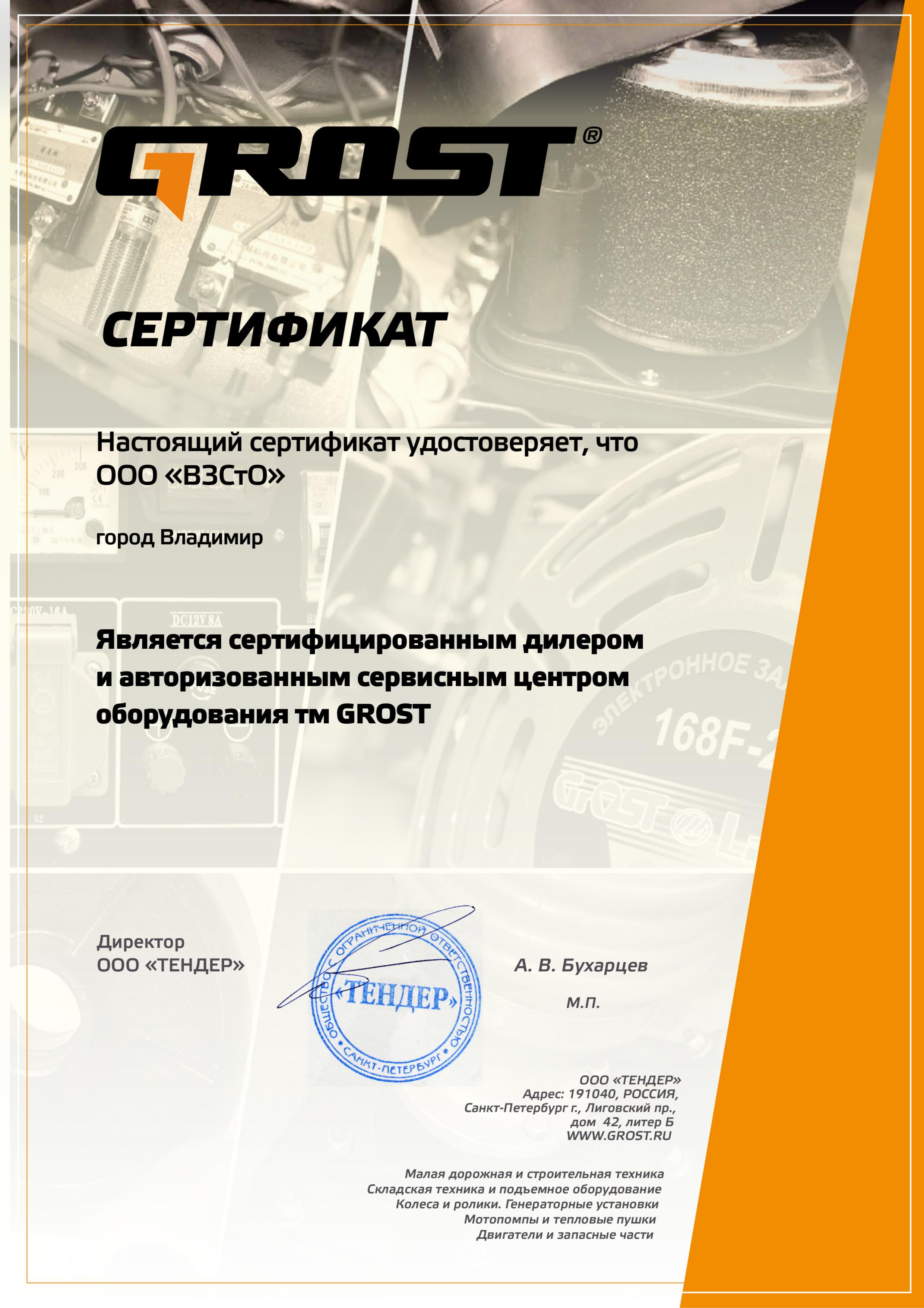 Сертификат дилера ВЗСтО